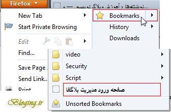 Bookmark گذاری در مرورگر Firefox