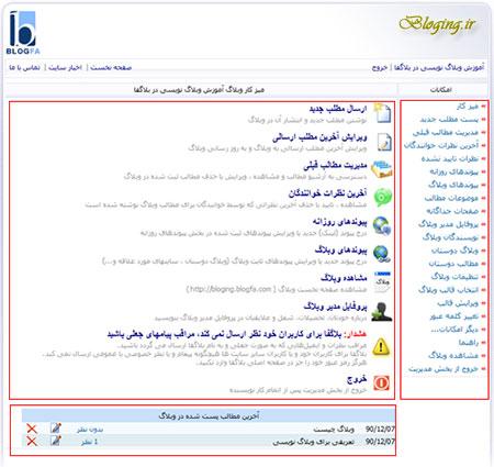 صفحه اول مدیریت وبلاگ بلاگفا