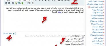 صفحه ارسال مطلب جدید در بلاگفا