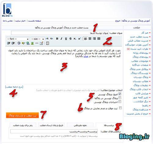 ارسال مطلب جدید در وبلاگ بلاگفا قدیمی