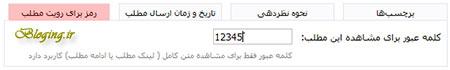 سربرگ تعیین رمز عبور در ارسال مطلب بلاگفا - قدیمی
