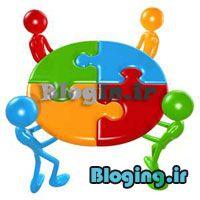 احتیاجات وبلاگ نویسی - بلاگینگ