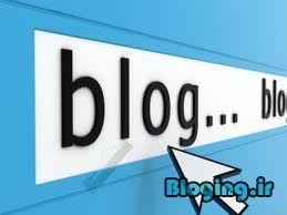 وبلاگ نویسی کی و چگونه؟