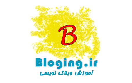درباره بلاگینگ آموزش وبلاگ نویسی