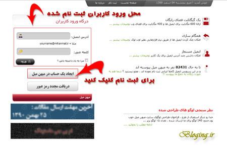 صفحه اول سایت mihanmail