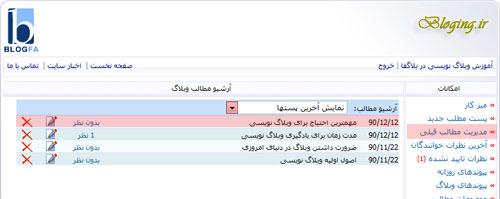 صفحه مدیریت مطالب قبلی در بلاگفا