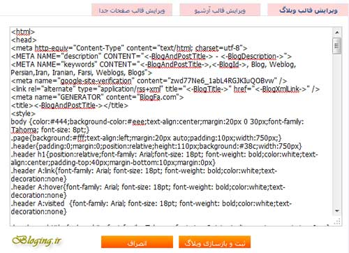صفحه ویرایش قالب وبلاگ در بلاگفا