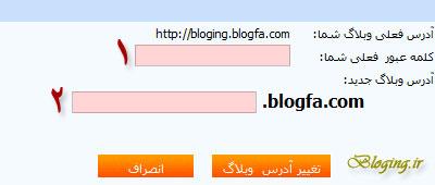تغییر آدرس وبلاگ در بلاگفا و انتقال آن به ادرس جدید