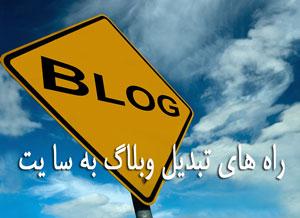 راه های تبدیل وبلاگ به سایت