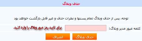 تایید حذف وبلاگ در بلاگفا