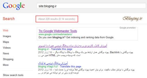 تعداد صفحات فهرست شده در گوگل