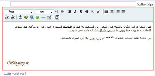 ابزارهای ویرایش مطلب در صفحه ارسال پست بلاگفا