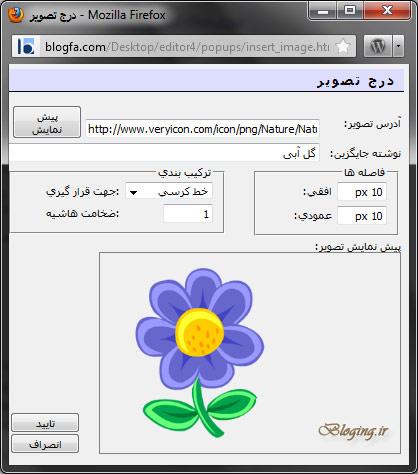 پنجره درج تصویر در بلاگفا