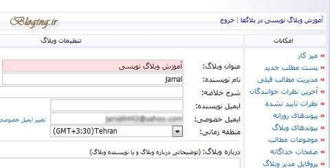 تنظیمات وبلاگ برای تغییر نام وبلاگ در بلاگفا