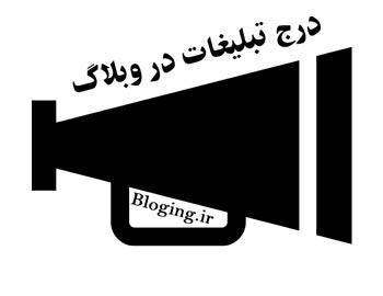 آموزش درج تبلیغات در وبلاگ