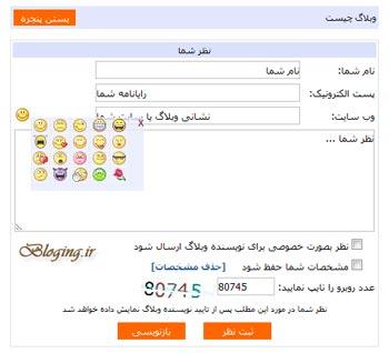پنجره ارسال نظر در وبلاگ بلاگفا