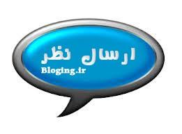 طریقه ارسال نظر در وبلاگ
