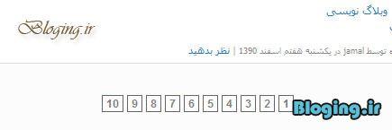 نتیجه کار کد شماره گذاری صفحات بلاگفا