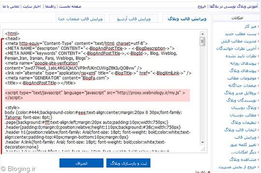 کد انتقال آدرس وبلاگ یک آدرس دیگر