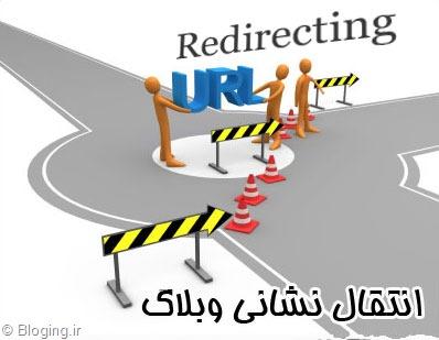 کد Redirect کردن نشانی وبلاگ