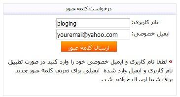 نوشتن نام کاربری و ایمیل خصوصی برای بازگردانی رمز عبور