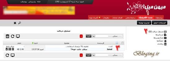 صفحه اصلی سایت میهن میل