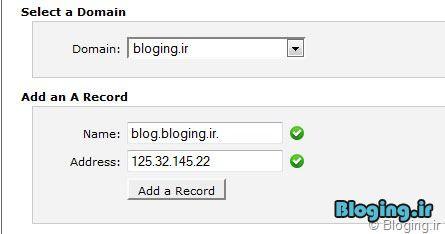 اتصال زیر دامنه در Cpanel برای وبلاگ