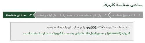 اتمام ساخت شناسه کاربری در nic.ir