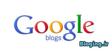 نمایش وبلاگ در گوگل