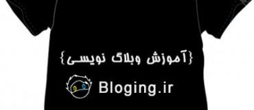 تغییر قالب و ظاهر سایت بلاگینگ