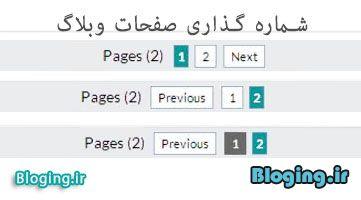 صفحه بندی وبلاگ