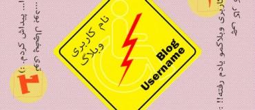 مشکل فراموشی نام کاربری وبلاگ
