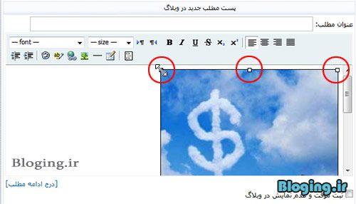 تغییر اندازه عکس وبلاگ در فایرفاکس