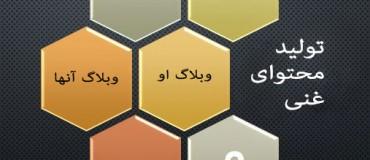 نقش وبلاگ نویسان در غنی کردن محتوای وب فارسی