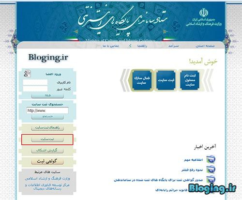 ثبت وبلاگ در سایت ساماندهی