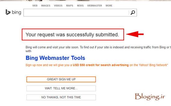 پس از ثبت وبلاگ در Bing