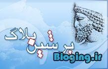 آموزش وبلاگ نویسی در پرشین بلاگ