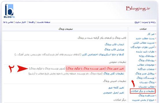 تنظیمات و دیگر امکانات بلاگفا