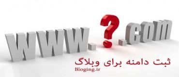 ثبت دامنه برای وبلاگ