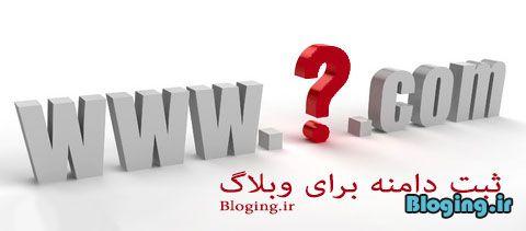 آموزش ثبت دامنه برای وبلاگ