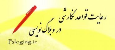 رعایت قواعد نگارشی در وبلاگ نویسی