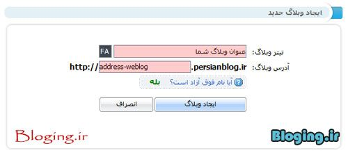 صفحۀ ثبت اولین وبلاگ پرشین بلاگ