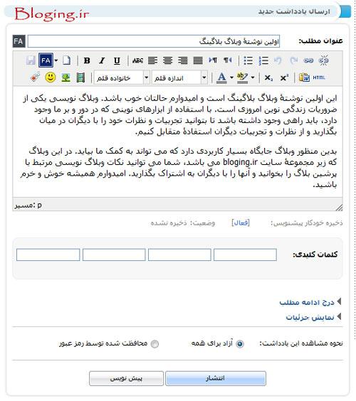 انتشار اولین نوشتۀ وبلاگ