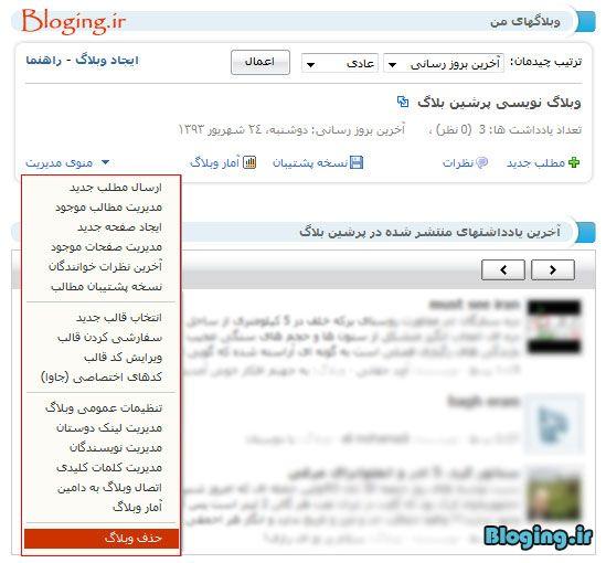 بخش مدیریت وبلاگ های پرشین بلاگ