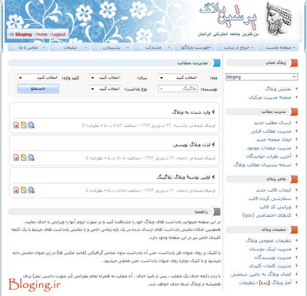 قسمت مدیریت وبلاگ پرشین بلاگ