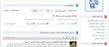 آشنایی با بخش مدیریت وبلاگ پرشین بلاگ