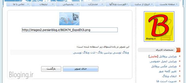 حذف یک تصویر در قسمت مدیریت تصاویر پرشین بلاگ