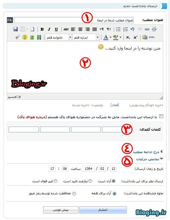 پست ثابت در پرشین بلاگ