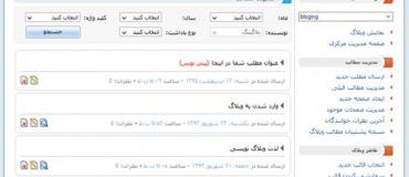 مدیریت مطالب قبلی در پرشین بلاگ