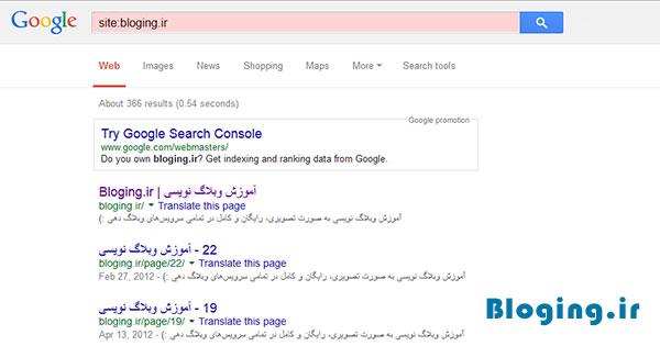 جستجوی تمامی صفحات فهرست شده در گوگل